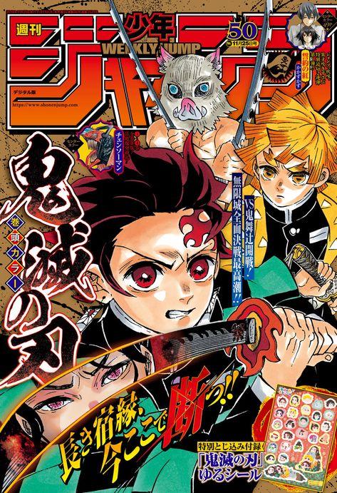 Shonen Jump Vol 50 : Kimetsu no Yaiba à la une Retro Poster, Cute Poster, Poster Wall, Poster Prints, Cover Art, Poster Anime, Wallpaper Animé, Manga Art, Vintage Travel