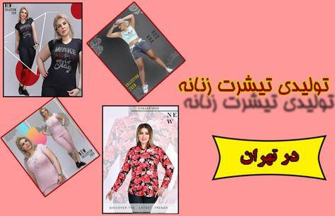 تولیدی تیشرت زنانه در تهران Latest Trends Trending Nils
