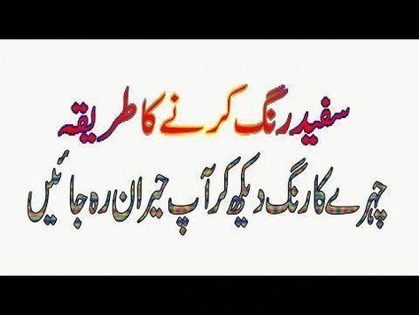 Rang ko gora Karne Ka Tarika | beauty tips in urdu | Tips in urdu/hindi #BeautyTipsHacks #BeautyTipsInUrdu