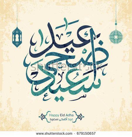 Vector Of Arabic Calligraphy Text Of Eid Al Adha Mubarak For The Celebration Of Muslim Community Festival Calligraphy Text Ramadan Images Happy Eid