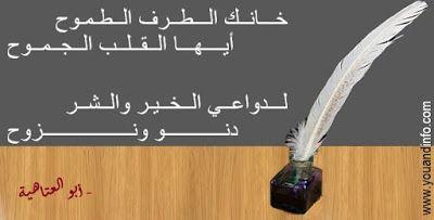 خانك الطرف الطموح أبو العتاهية Blog Posts Blog Post