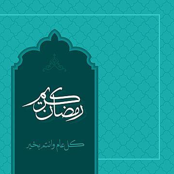 رمضان كريم الطباعة مع المسجد والهلال أيقونات المسجد رمضان كريم Png والمتجهات للتحميل مجانا In 2021 Ramadan Typography Ramadan Kareem