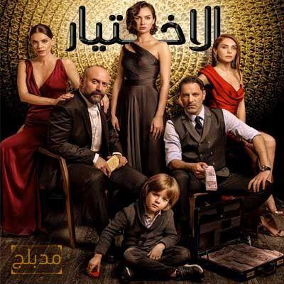 مشاهدة مسلسل ابنة السفير