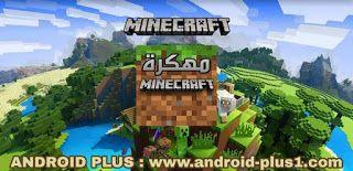 تحميل لعبة Block Craft 3d مهكرة شبيهة لعبة ماين كرافت الاصلية مجانا للاندرويد Minecraft Pocket Edition Minecraft Mods Pocket Edition