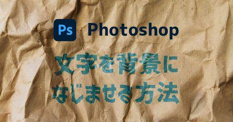 Photoshop Cc 1分でできちゃうシリーズ 今回は文字を写真背景になじませる方法を解説 くしゃくしゃにした紙とか服に文字を合成してなじませるやり方が5分でわかります 文字をかんたんに背景写真になじませる方法は主に3種類 ゆがみツールで手作業