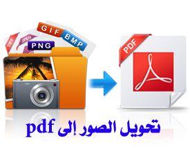 شغف الخدمية تحميل برنامج Image To Pdf Converter Free Slow Internet Registry Pdf
