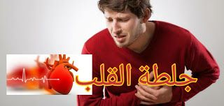 الجلطات القلبية جلطة القلب القلب من أهم الأعضاء في الجسم حيث انه يقوم بنقل الغذاء والدواء Okay Gesture