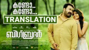 Kando Kando Lyrics Translation Big Brother By Amit Trivedi Gowry Kando Kando Song Is A Charming Malayalam Song From Movie Bi In 2020 Songs Big Brother Album Songs
