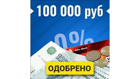 займы от 100 000 рублей