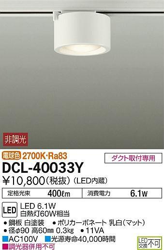 Daiko 大光電機 小型シーリング Dcl 40033y 照明 ダクトレール ダクト