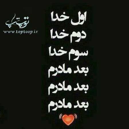 شعر بی مادر شدن Arabic Calligraphy Calligraphy