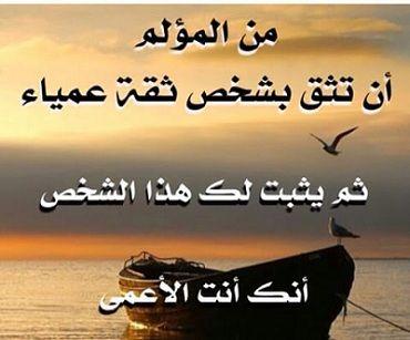 صور عن الغدر صور مكتوب عليها كلام يعبر عن الغدر والخيانة Arabic Quotes Farah Deep Thoughts