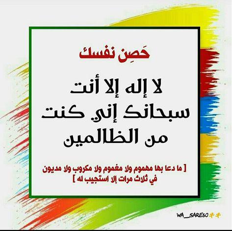 حصن المسلم أذكار الصباح و المساء دعاء Instagram Photo And Video Photo