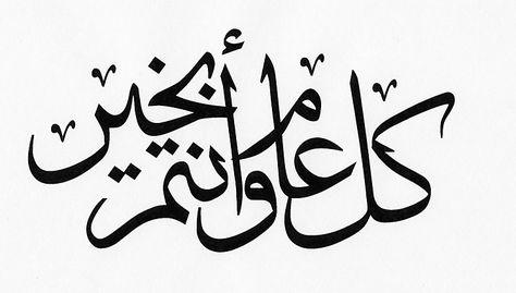Hot Sub Com Islamic Calligraphy Eid Stickers Arabic Calligraphy Art