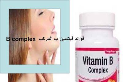 فوائد فيتامين ب المركب B Complex B Complex Vitamin B Complex Vitamins