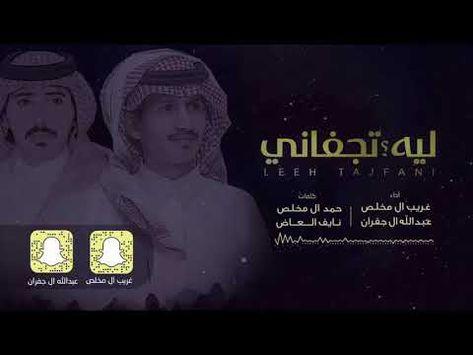 ليه تجفاني غريب ال مخلص و عبدالله ال جفران حصريا 2018 Movie Posters Movies Poster
