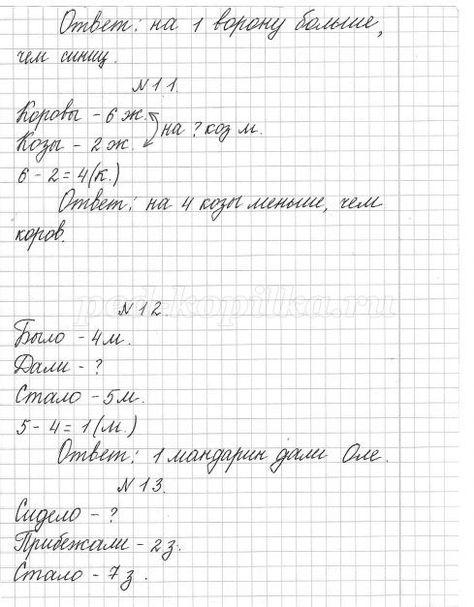 Решение задач по математике письменные задачи с решением на цилиндр