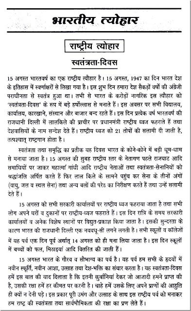 Independence Day Speech In Hindi For Teacher Essay On 15 August My Favourite Book Clas 2