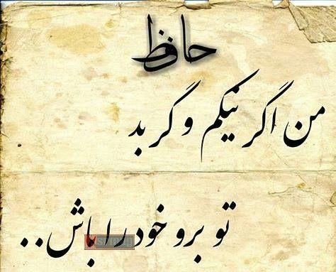 فال امروز حافظ فال روزانه حافظ با تعبیر شعر جمعه 30 آذر ۹۷ Arabic Calligraphy Calligraphy