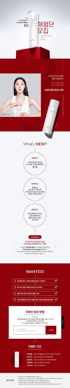 [[미샤] TR 더퍼스트 에센스 5X 체험단 모집 ]
