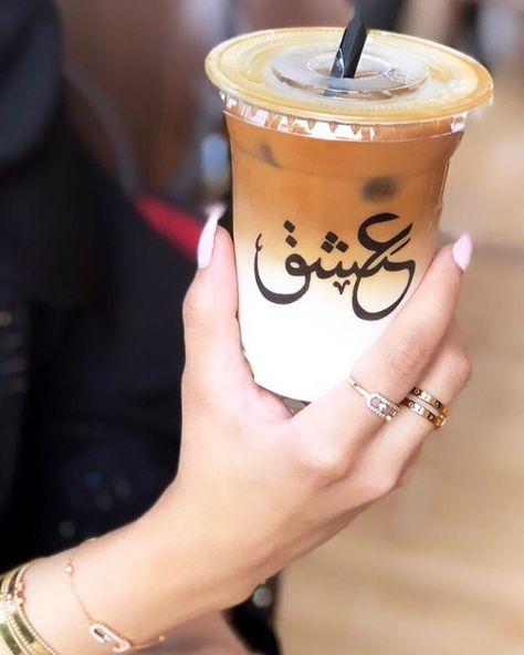 Maryam On Instagram أعشقك و أموت فيك Bubble Tea Boba Cool Girl Pictures Brown Aesthetic