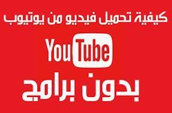 افضل برنامج تنزيل فيديوهات من اليوتيوب Download Video From Youtube Iphone Apps Gaming Logos Youtube