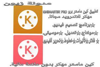 مدونة زيون تحميل تطبيق كين ماستر برو مهكر Kinemaster Pro اخر Convenience Store Products Store