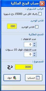 برنامج حساب المنح العائلية للموظف الجزائري موقع برامج محمد العربية المجانية