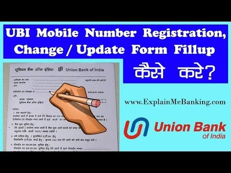 Ubi Mobile Number Registration Change Update Form Fill Up Kaise Kare By Explain Me Banking Youtube Union Bank Banking Aadhar Card