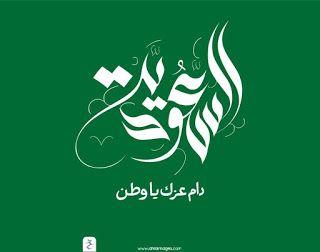صور تهنئة اليوم الوطني 2020 اعمال بالصور عن اليوم الوطني السعودي S Love Images Love Images Image