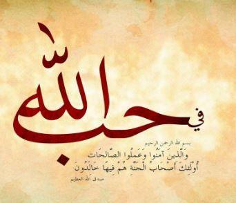 اقوال وحكم عن الجهاد امثال عن الجهاد Arabic Calligraphy Calligraphy