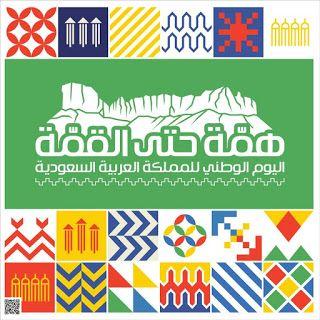 صور اليوم الوطني السعودي 1441 خلفيات تهنئة اليوم الوطني للمملكة العربية السعودية 89 National Day Day National