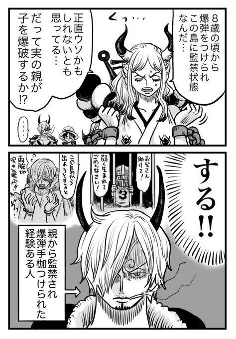 ぶら子 brako64 さんの漫画 22作目 ツイコミ 仮 ワンピースルフィ 面白いイラスト サンジ 漫画