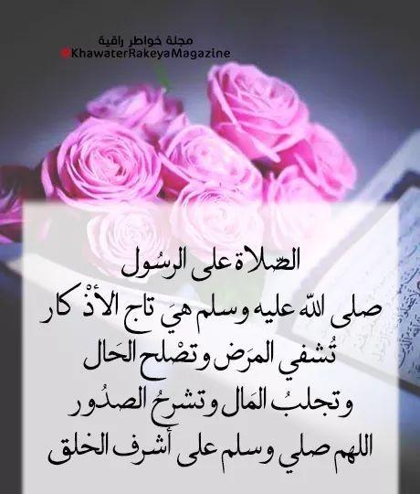 اللهم صلي على اشرف خلق الله Flowers Rose Icing