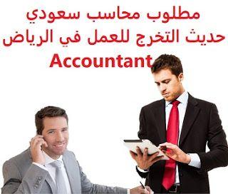 وظائف شاغرة في السعودية وظائف السعودية مطلوب محاسب سعودي حديث التخرج للعمل Accounting Sales Representative Debt Collector