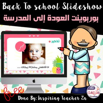 Back To School Slideshow بوربوينت العودة للمدرسة Back To School School Diy And Crafts