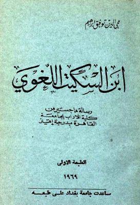 ابن السكيت اللغوي محي الدين إبراهيم Pdf Pdf