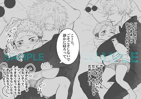 oyu おげんこ組ファイトっ on twitter in 2021 haikyuu fanart anime anime demon