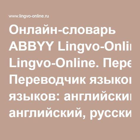 Onlajn Slovar Abbyy Lingvo Online Perevodchik Yazykov Anglijskij