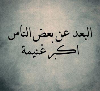حكم عن الناس امثال واقوال عن الناس Bae Quotes Arabic Words Words