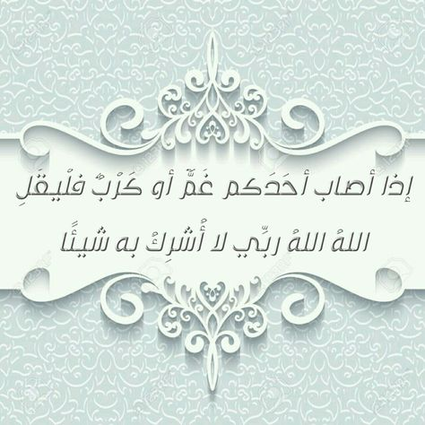 Pin On صور إسلامية بطاقات إسلامية Islamic Quotes