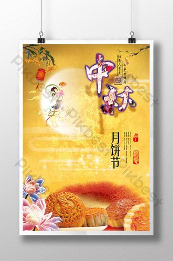 815 Mid Autumn Moon Cake Festival Poster Template Psd Free Download Pikbest Festival Posters Beer Festival Poster Cake Festival