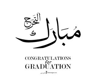 صور تخرج 2021 رمزيات مبروك التخرج Graduation Images Congratulations Graduate Graduation Frame