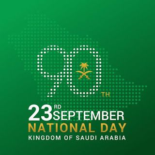 صور تهنئة اليوم الوطني السعودي ال 90 رمزيات همة حتى القمة Happy National Day September Images National Day