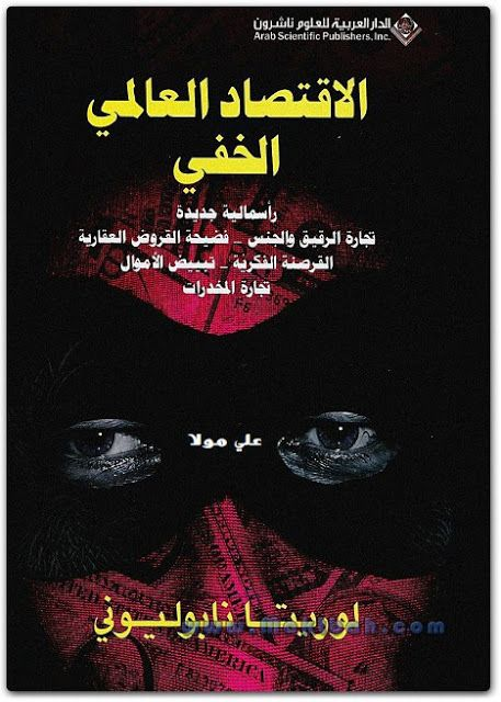 War2h Com Nbspthis Website Is For Sale Nbspwar2h Resources And Information Pdf Books Reading Arabic Books Book Club Books