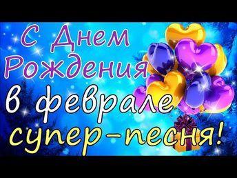 S Dnem Rozhdeniya V Fevrale Pozdravlenie S Dnem Rozhdeniya S Dnem Rozhdeniya Tebya Youtube In 2021 Neon Signs Youtube Calm Artwork