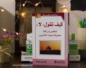 التسجيل في تحدي القراءة العربي