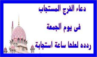 سمسمة سليم دعاء الفرج المستجاب فى يوم الجمعة ردده لعلها تكون Home Decor Decals Taj Mahal Decor