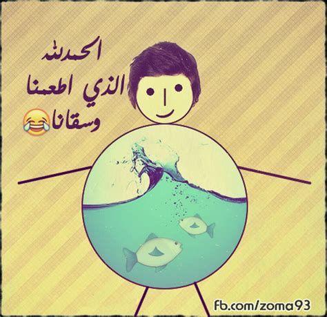 صور رمضان مضحكه صور مضحكه رمضانيه Iphone Background Fictional Characters Image Sharing