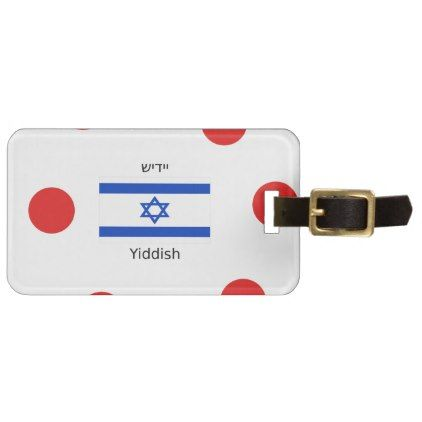 Yiddish Language And Israel Flag Design Bag Tag Country Gifts Style Diy Gift Ideas Bag Tags Bags Designer Bags